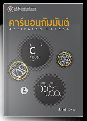 คาร์บอนกัมมันต์