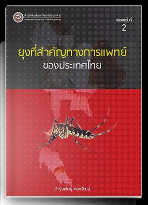 ยุงที่สำคัญทางการแพทย์ของประเทศไทย (พิมพ์ครั้งที่ 2)