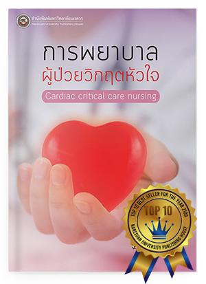การพยาบาลผู้ป่วยวิกฤตหัวใจ