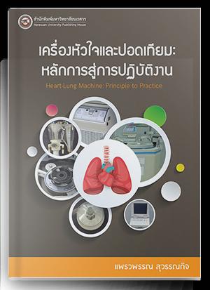 เครื่องหัวใจและปอดเทียม: หลักการและการปฏิบัติ