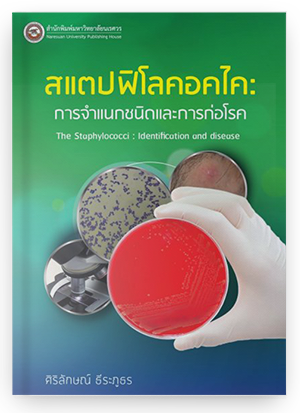 สแตปฟิโลคอคไค: การจำแนกชนิดและการก่อโรค