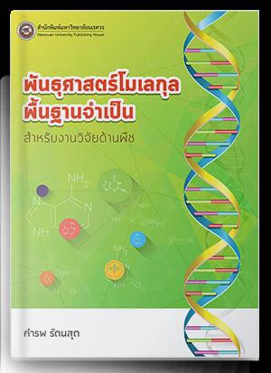 พันธุศาสตร์โมเลกุล พื้นฐานจำเป็นสำหรับงานวิจัยด้านพืช