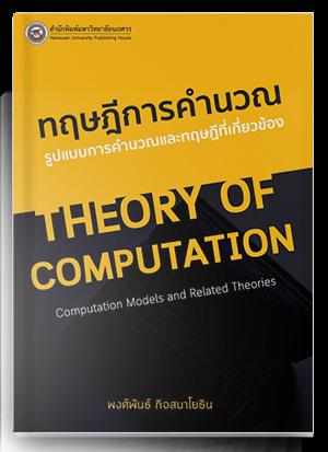 ทฤษฎีการคำนวณ : รูปแบบการคำนวณและทฤษฎีที่เกี่ยวข้อง
