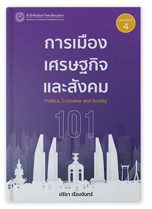 การเมือง เศรษฐกิจ และสังคม