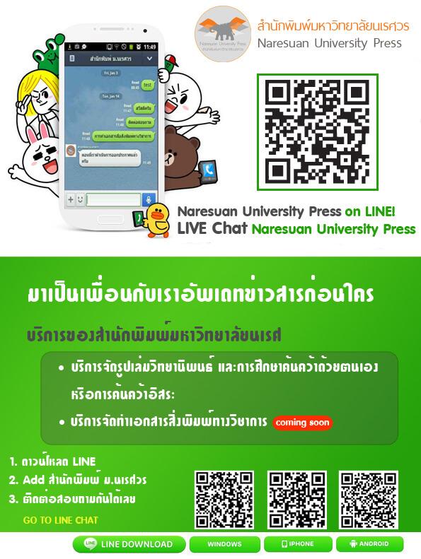 line-poster-Pr