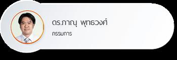 ดร.ภาณุ พุทธวงศ์ กรรมการ (รองคณบดีบัณฑิตวิทยาลัยฝ่ายบริหารและวางแผน)