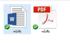 10เคล็ดไม่ลับการเตรียมต้นฉบับส่งสำนักพิมพ์-5