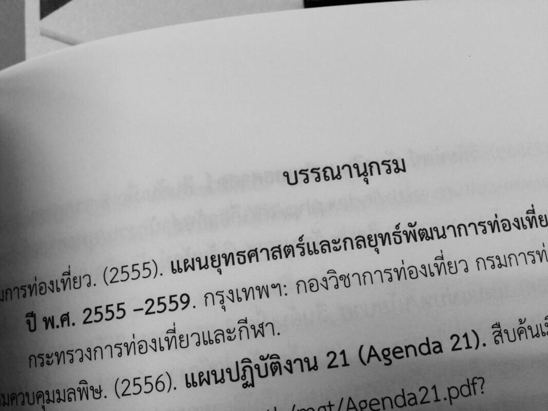 10เคล็ดไม่ลับการเตรียมต้นฉบับส่งสำนักพิมพ์-8