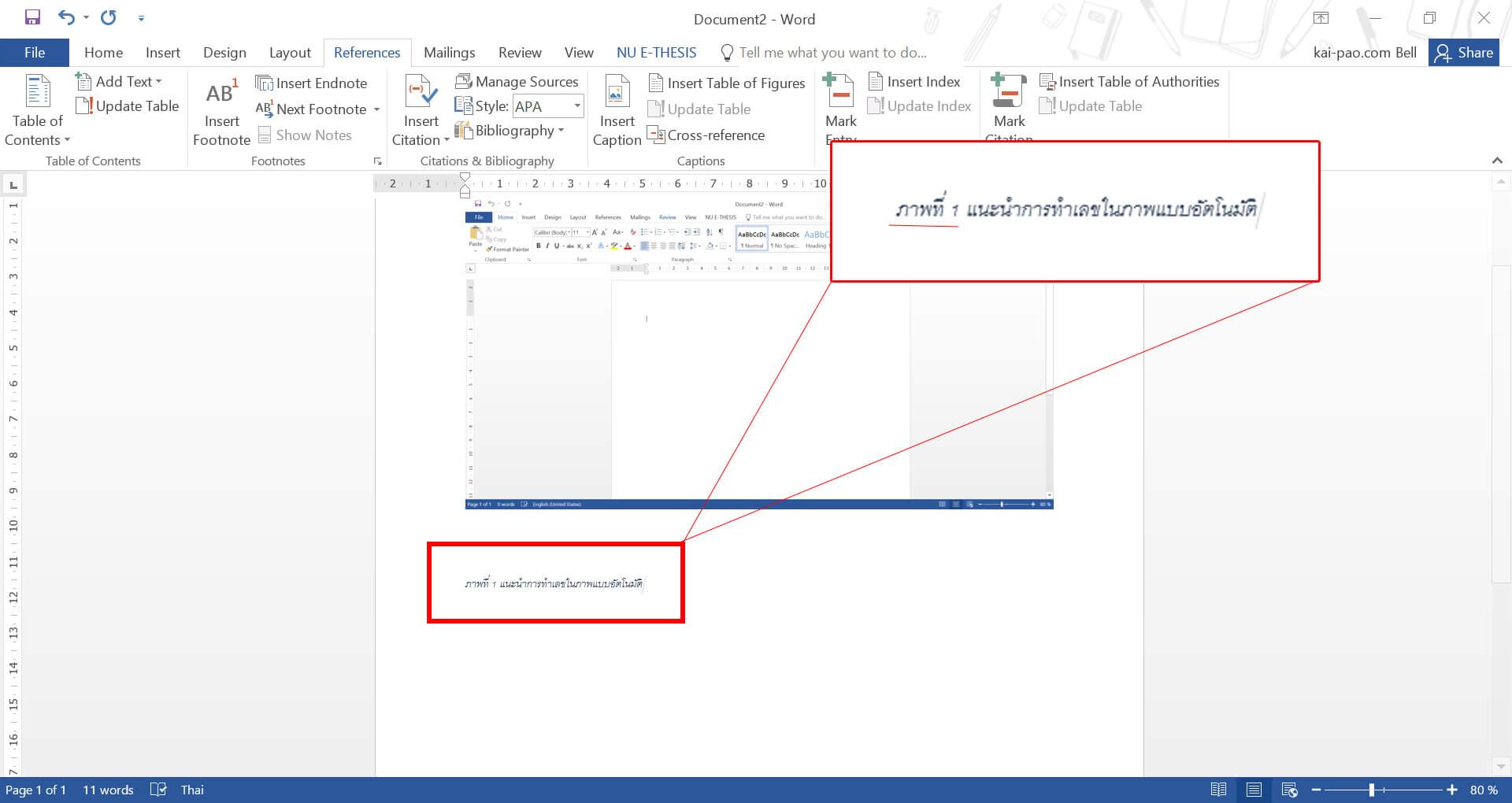 เทคนิคการทำสารบัญภาพ/ตาราง อัตโนมัติใน Word