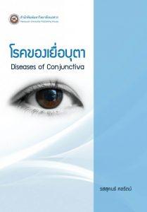 โรคของเยื่อบุตา Diseases of Conjunctiva