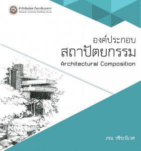 องค์ประกอบสถาปัตยกรรม Architectural Composition