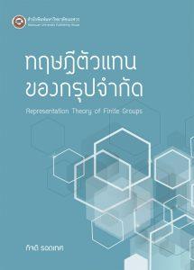 ทฤษฎีตัวแทนของกรุปจำกัด Representation Theory of Finite Groups