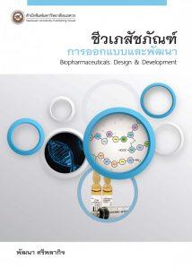 ชีวเภสัชภัณฑ์: การออกแบบและพัฒนา Biopharmaceuticals: Design & Development