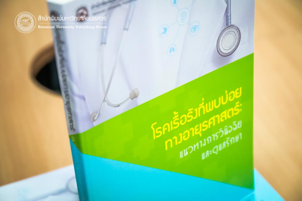 โรคเรื้อรังที่พบบ่อยทางอายุรศาสตร์: แนวทางการวินิจฉัยและดูแลรักษา