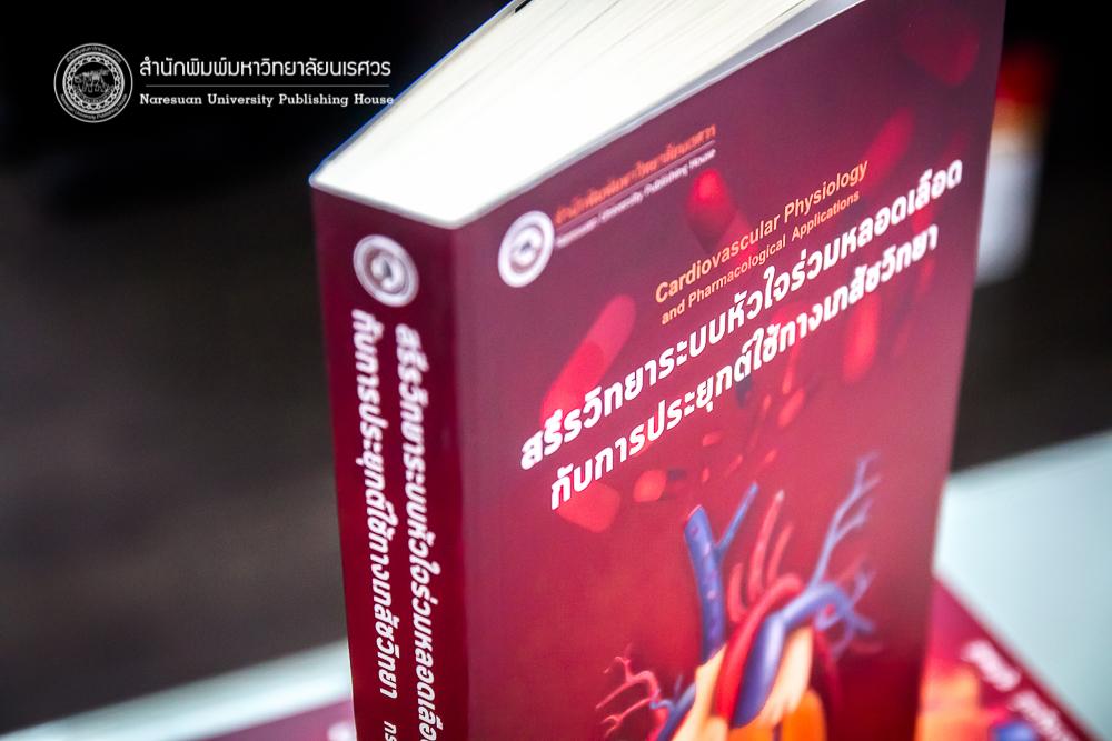 สรีรวิทยาระบบหัวใจร่วมหลอดเลือดกับการประยุกต์ใช้ทางเภสัชวิทยา