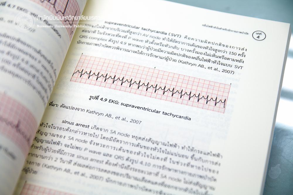 กายภาพบำบัดในผู้ป่วยภาวะวิกฤต Physical Therapy in Critical Patients พิมพ์ครั้งที่ 2