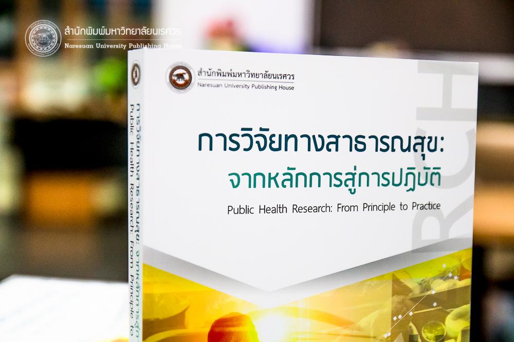 การวิจัยทางสาธารณสุขจากหลักการสู่การปฏิบัติ