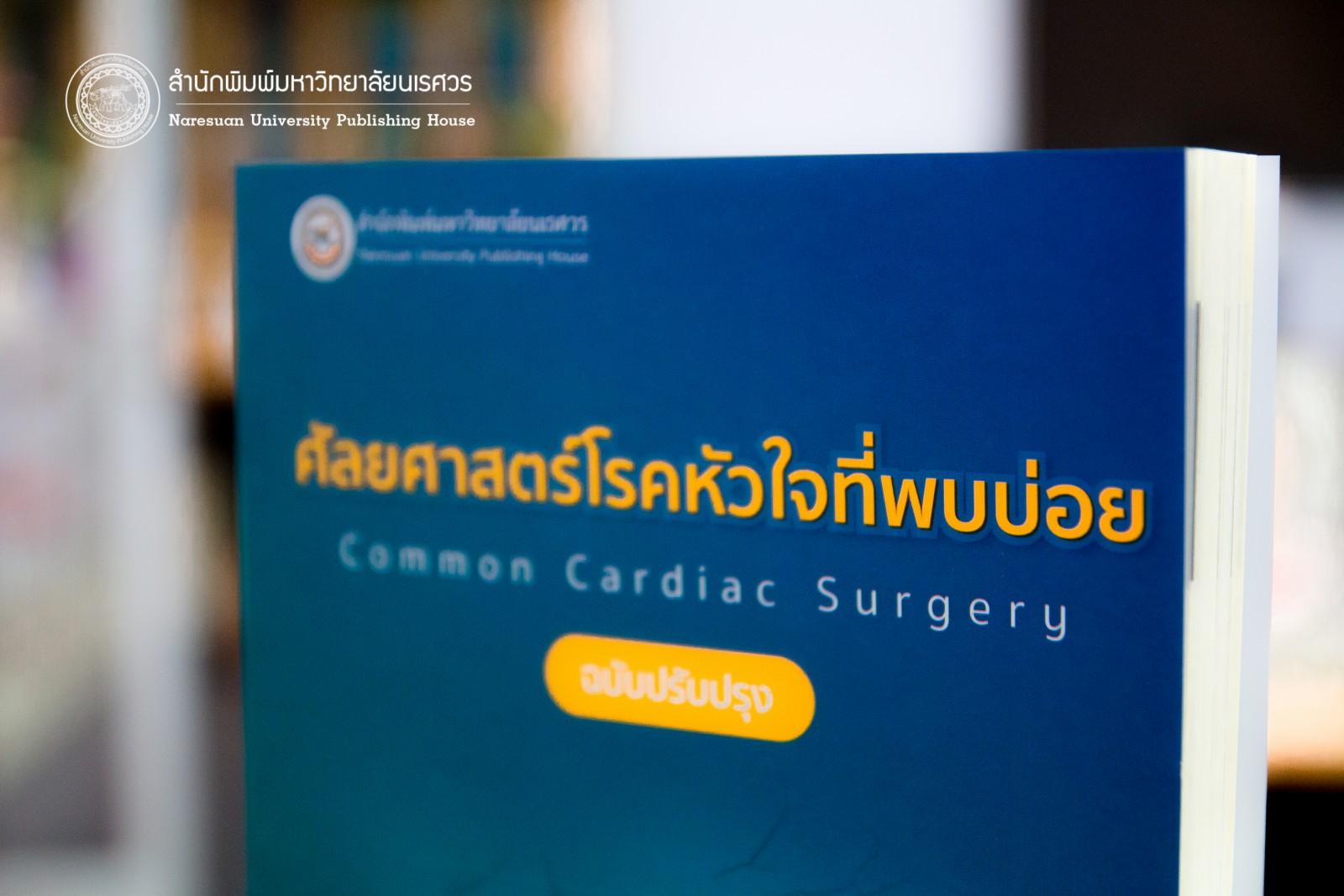 ศัลยศาสตร์โรคหัวใจที่พบบ่อย Common Cardiac surgery (ฉบับปรับปรุง)