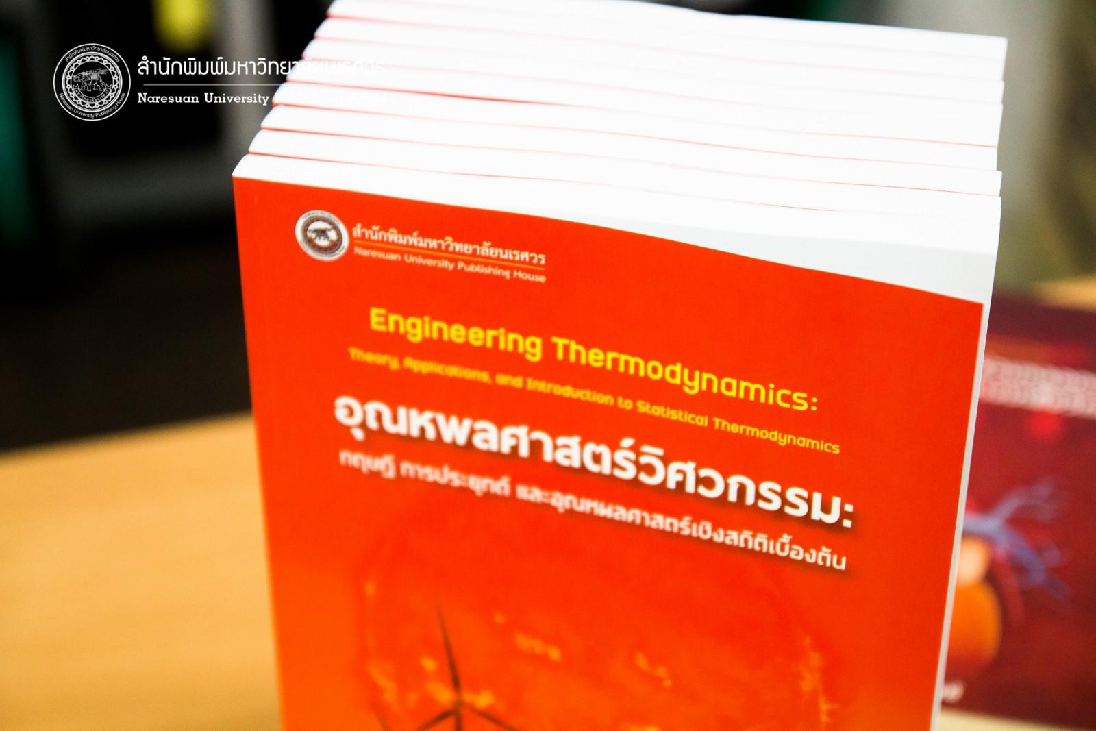 อุณหพลศาสตร์วิศวกรรม: ทฤษฎี การประยุกต์ และอุณหพลศาสตร์เชิงสถิติเบื้องต้น