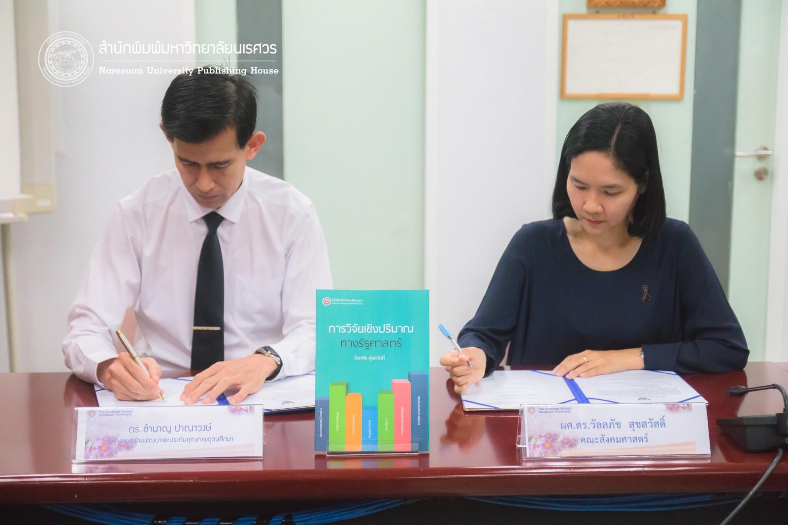 ลงนามเซ็นสัญญาอนุญาตให้ใช้สิทธิ์และจัดพิมพ์งานวรรณกรรม