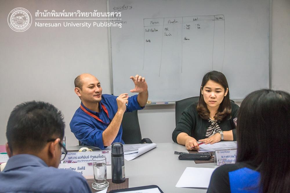 ประชุมอนุกรรมการ กองบรรณาธิการ กลุ่มวิทยาศาสตร์และเทคโนโลยี