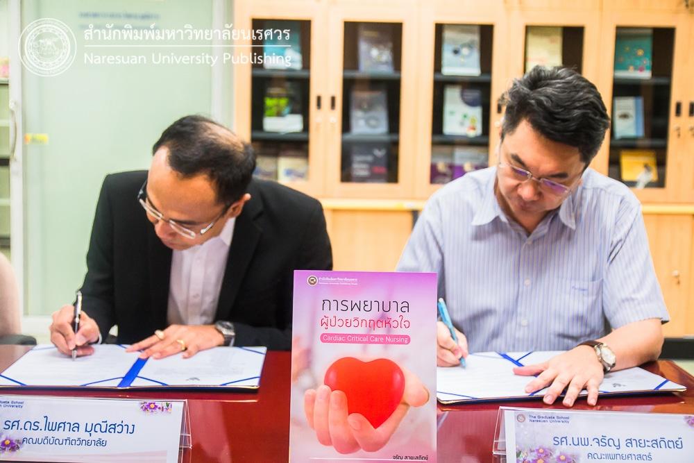 """ลงนามเซ็นสัญญาอนุญาตให้ใช้สิทธิ์และจัดพิมพ์งานวรรณกรรม หนังสือเรื่อง """"การพยาบาลผู้ป่วยวิกฤตหัวใจ"""""""