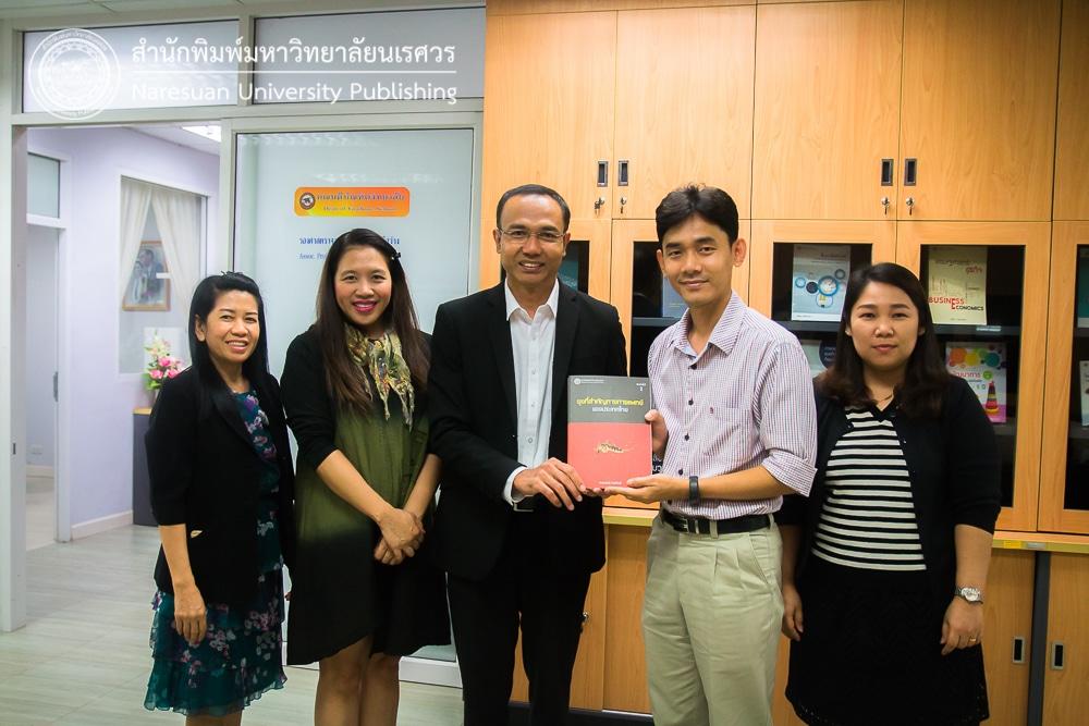 """ลงนามเซ็นสัญญาอนุญาตให้ใช้สิทธิ์และจัดพิมพ์งานวรรณกรรม หนังสือเรื่อง """"ยุงที่สำคัญทางการแพทย์ของประเทศไทย (พิมพ์ครั้งที่ 2)"""""""
