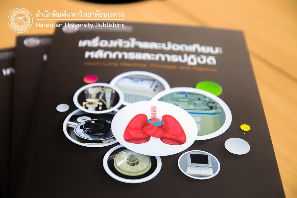 เครื่องหัวใจและปอดเทียม: หลักการและการปฏิบัติ Heart-Lung Machine: Principle to Practice