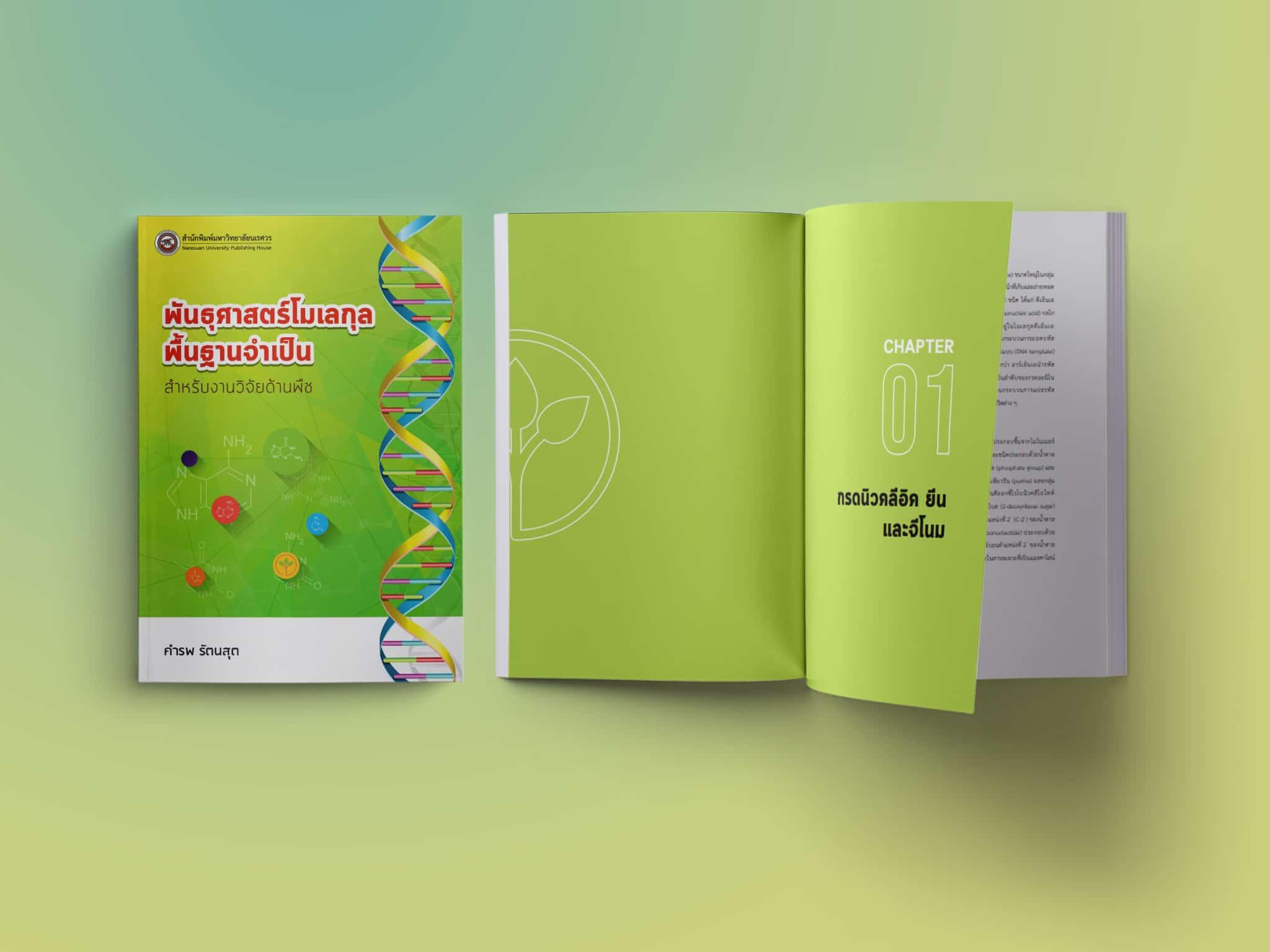 พันธุศาสตร์ การวิจัยระดับโมเลกุลพื้นฐานจำเป็น