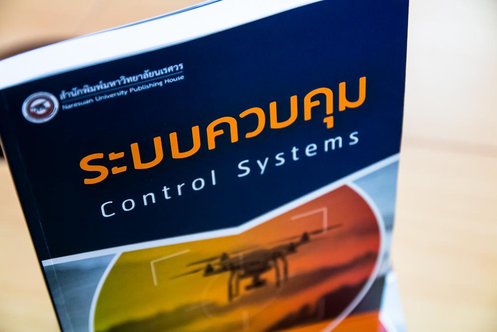 ระบบควบคุม Control Systems