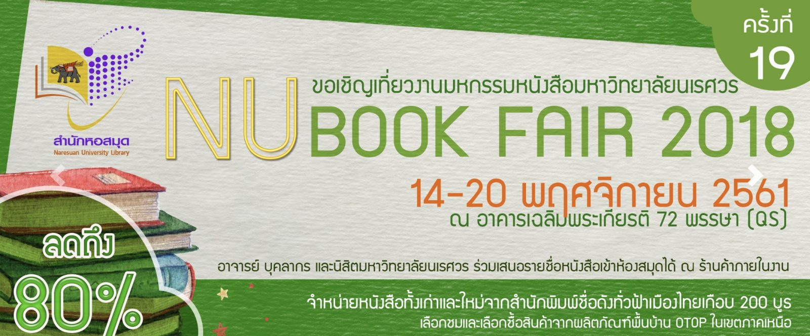 nu book fair 2018