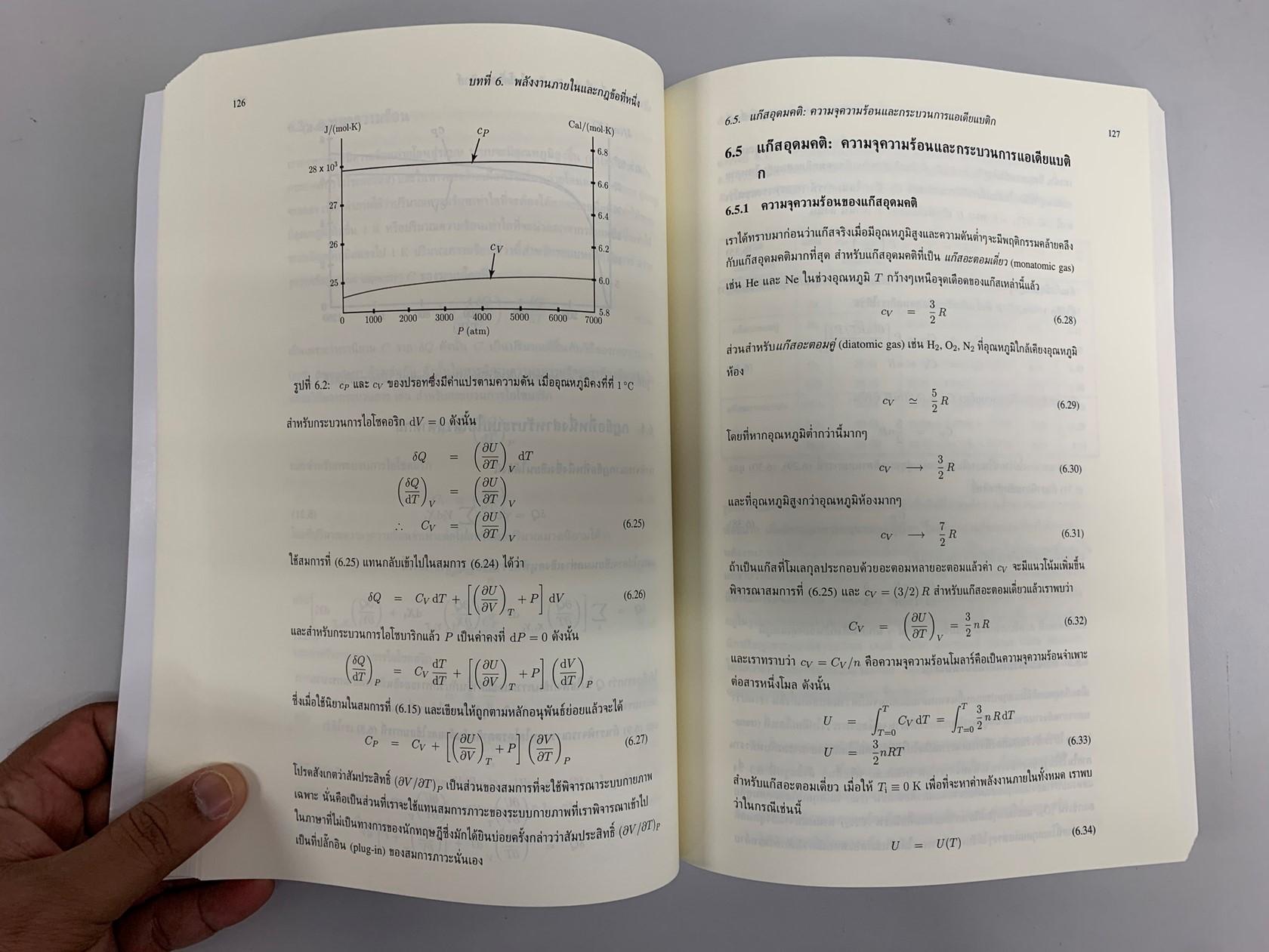 อุณหพลศาสตร์ (Thermodynamics)