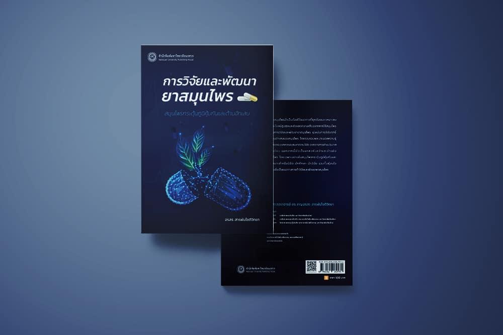 วิจัยสมุนไพรไทย