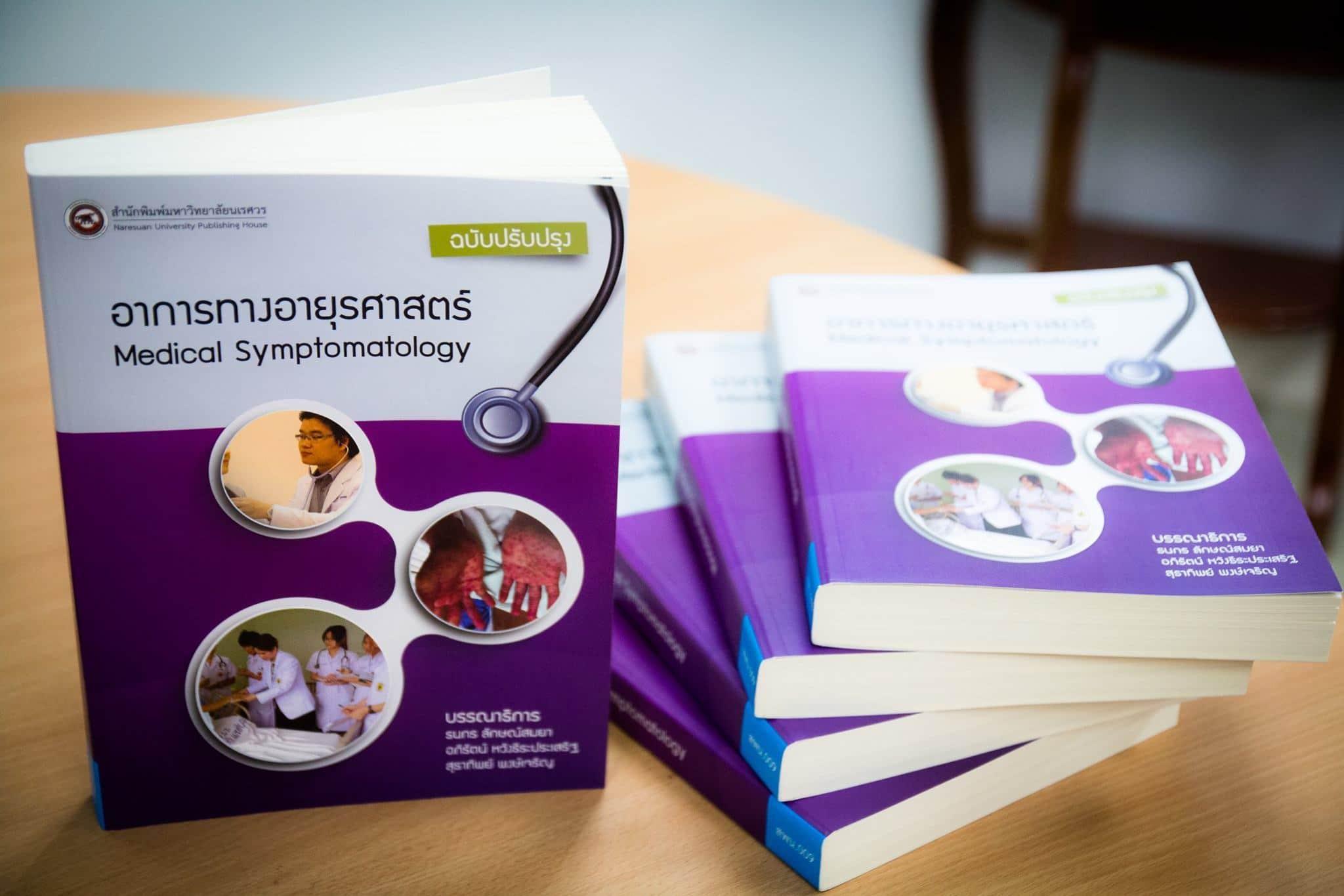 หนังสือทางการแพทย์และการพยาบาล
