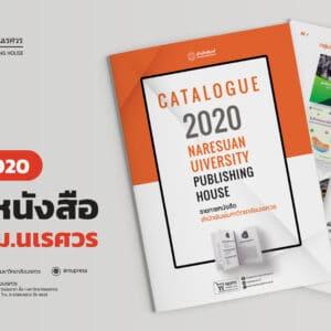 Catalougue 2020 สำนักพิมพ์มหาวิทยาลัยนเรศวร