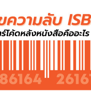 ISBN คือ