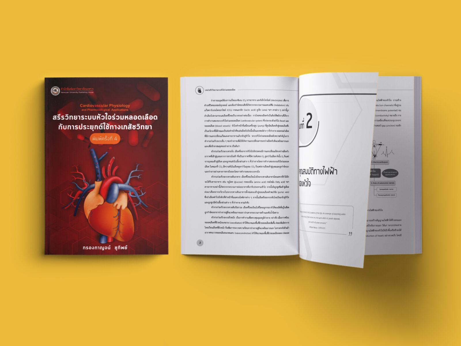 สรีรวิทยาระบบหัวใจ