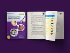 โรคทางอายุรศาสตร์ อาการทางอายุรศาสตร์ Medical Symptomatology