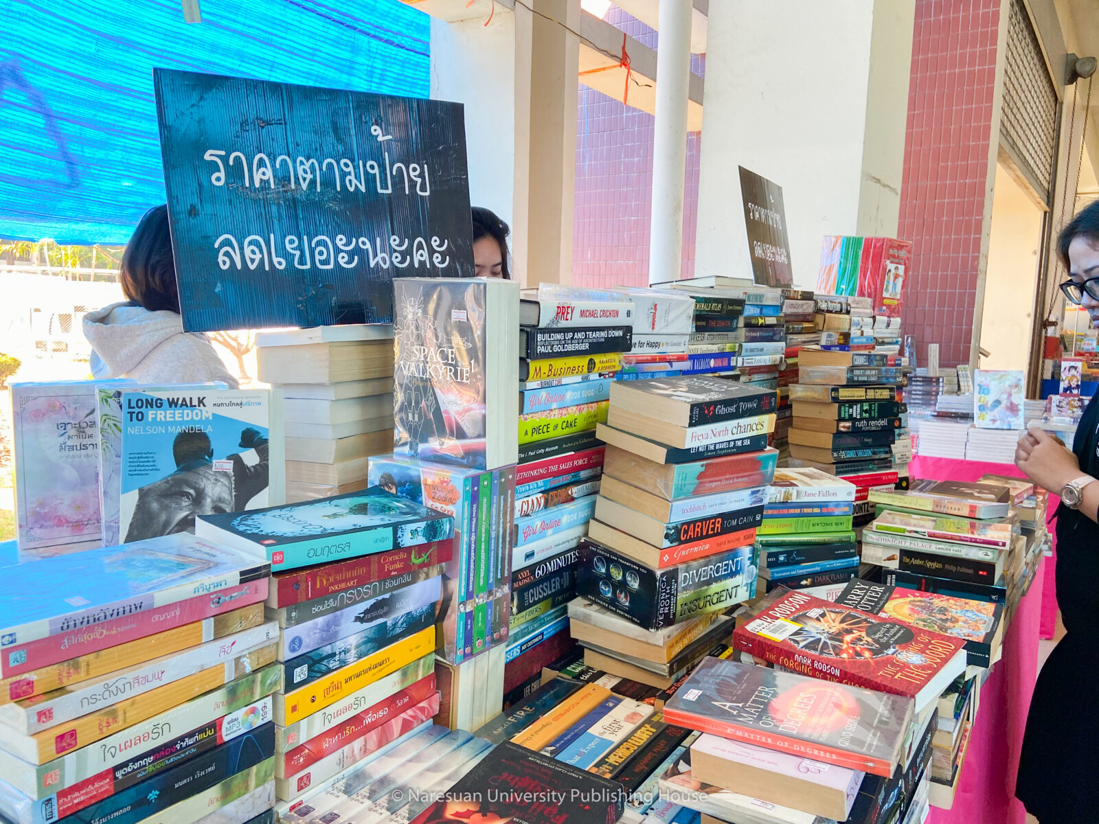 NU Book Fair ครั้งที่ 21