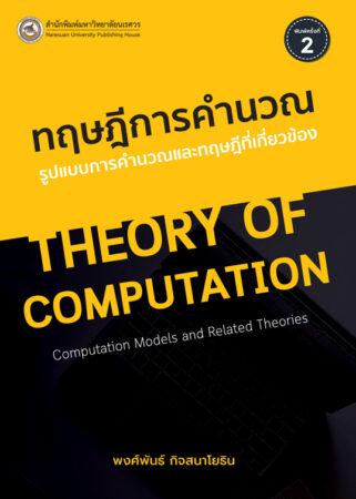 ทฤษฎีการคำนวณ