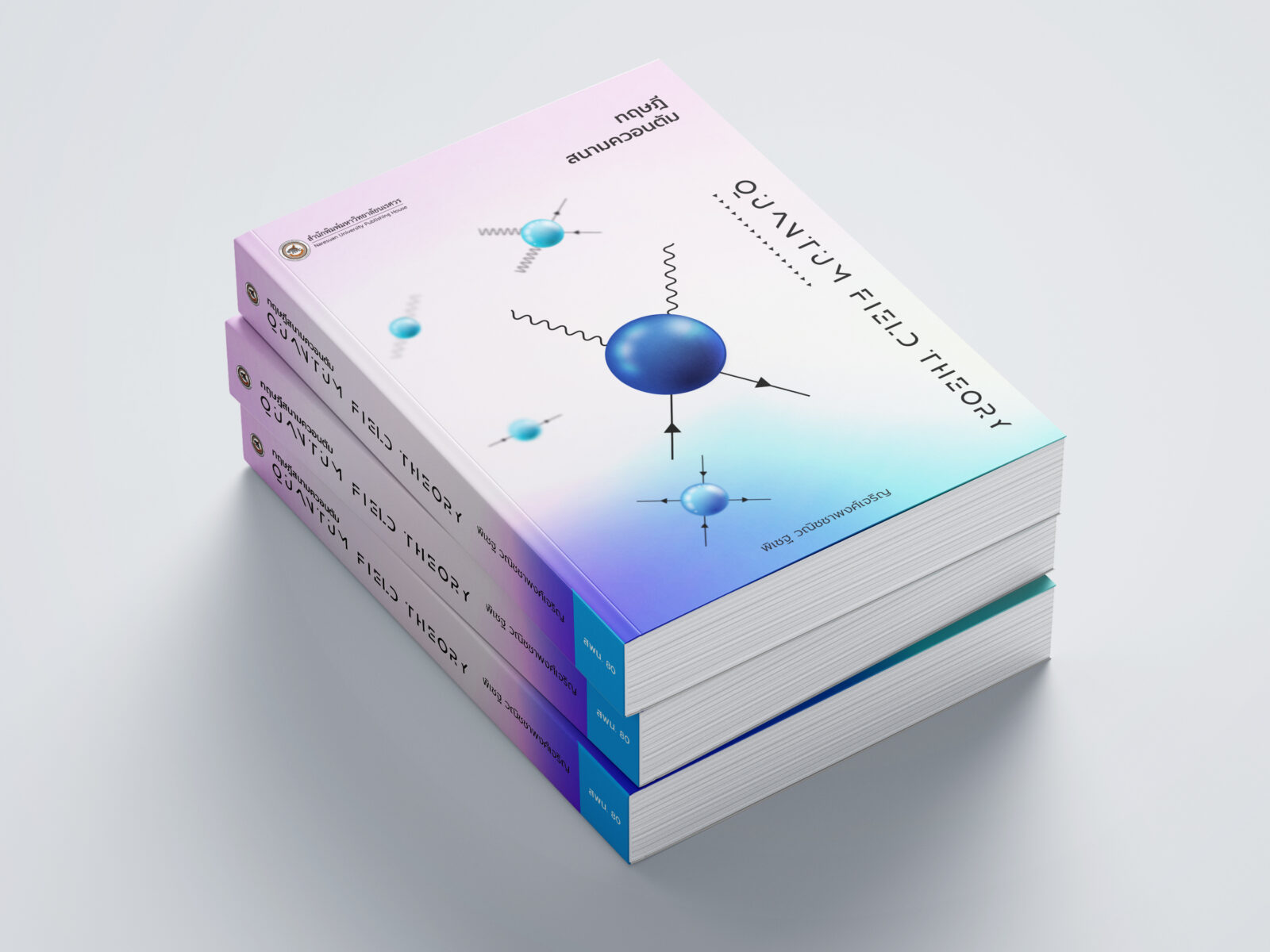 ทฤษฎีสนามควอนตัม Quantum Field Theory