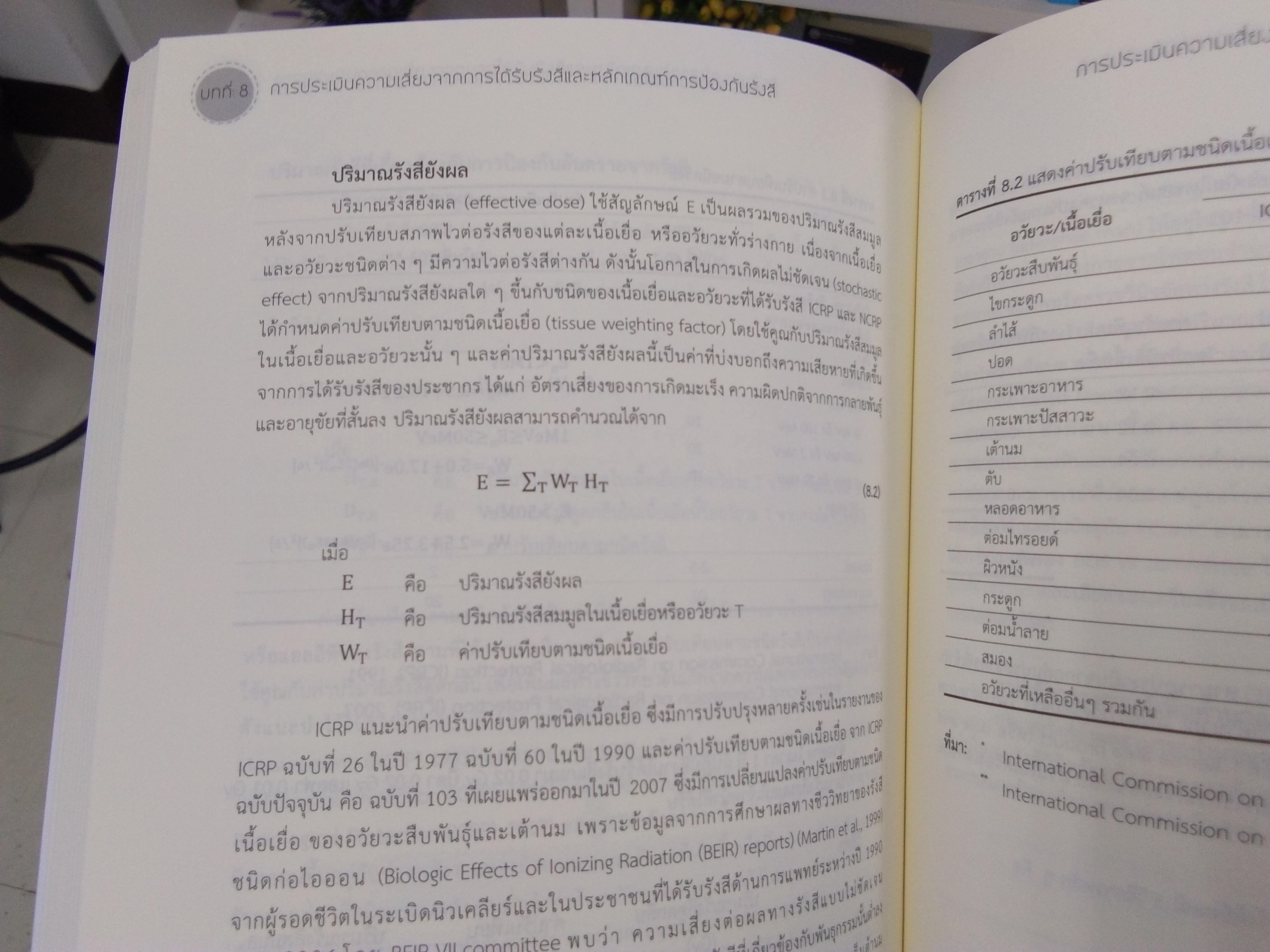 การวัดปริมาณรังสี_8
