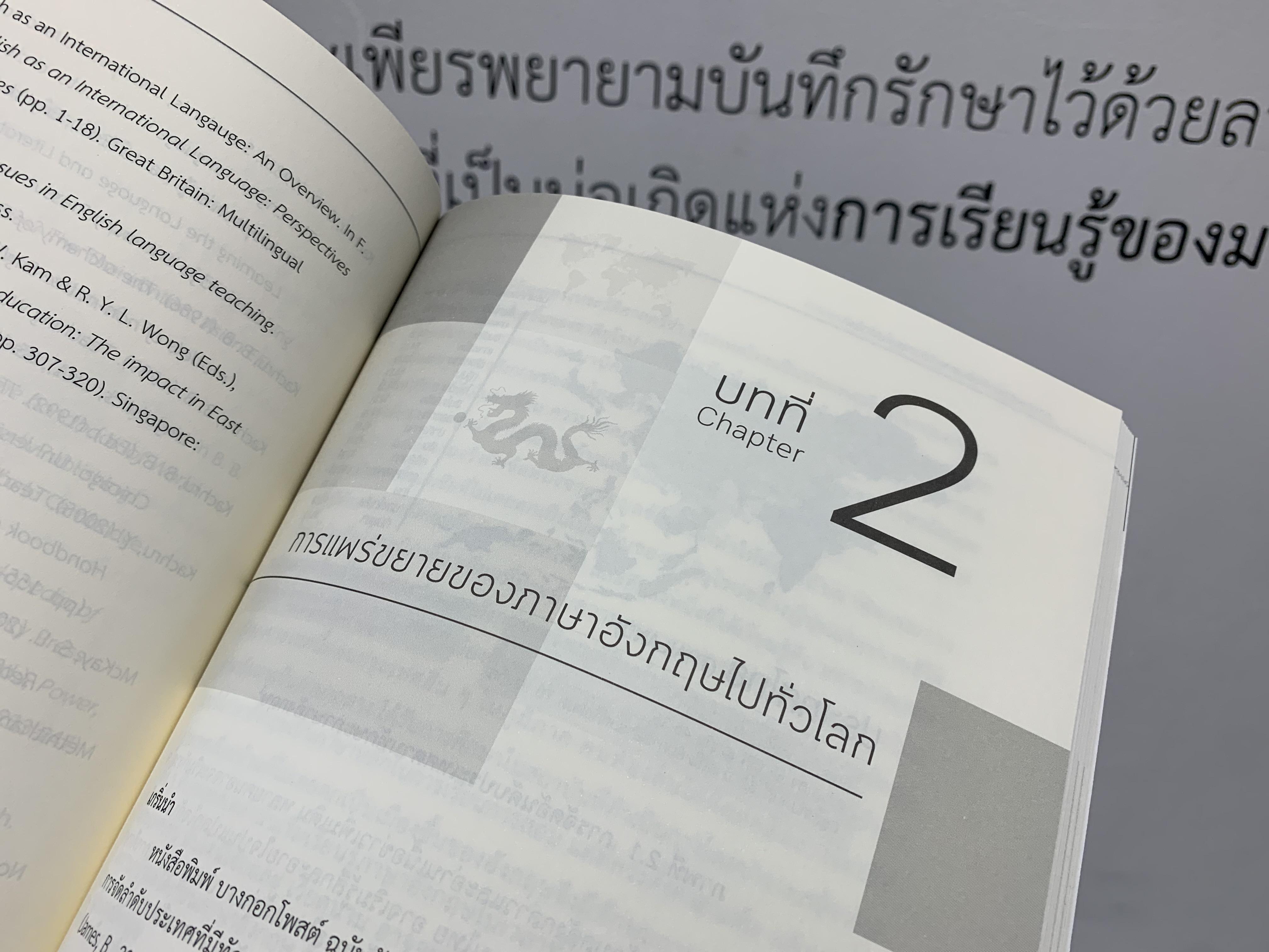 อิทธิพลของภาษาต่างประเทศ-05