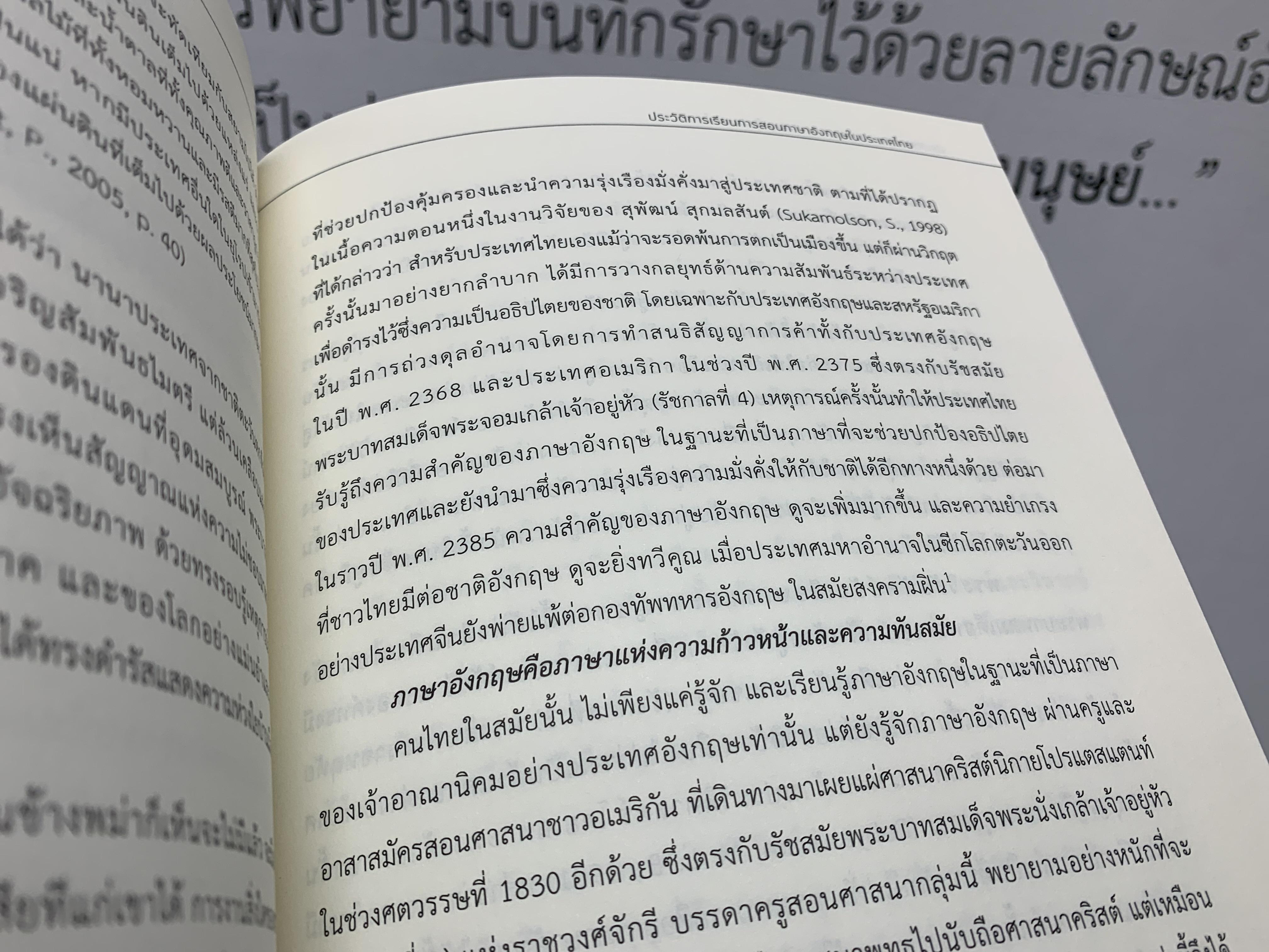 อิทธิพลของภาษาต่างประเทศ-07