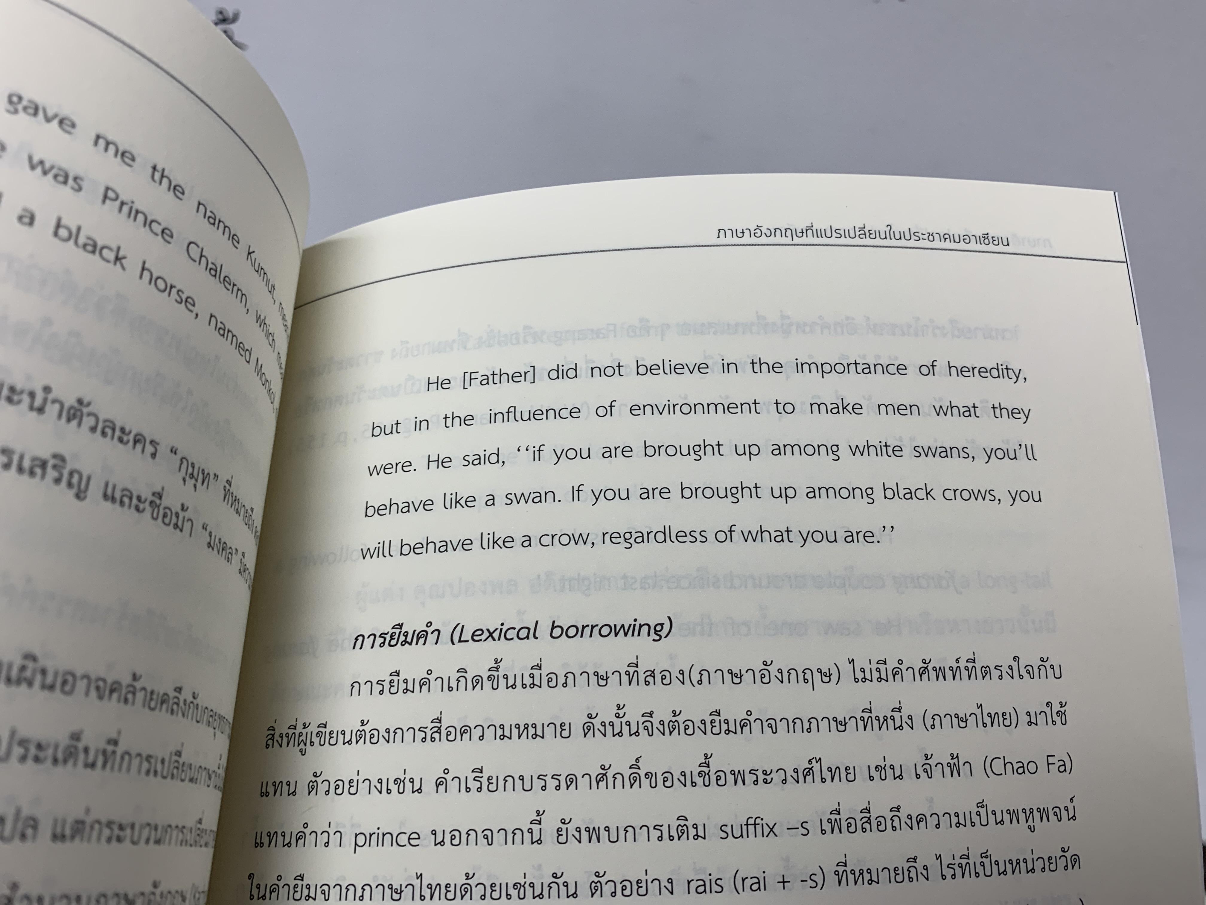 อิทธิพลของภาษาต่างประเทศ-08