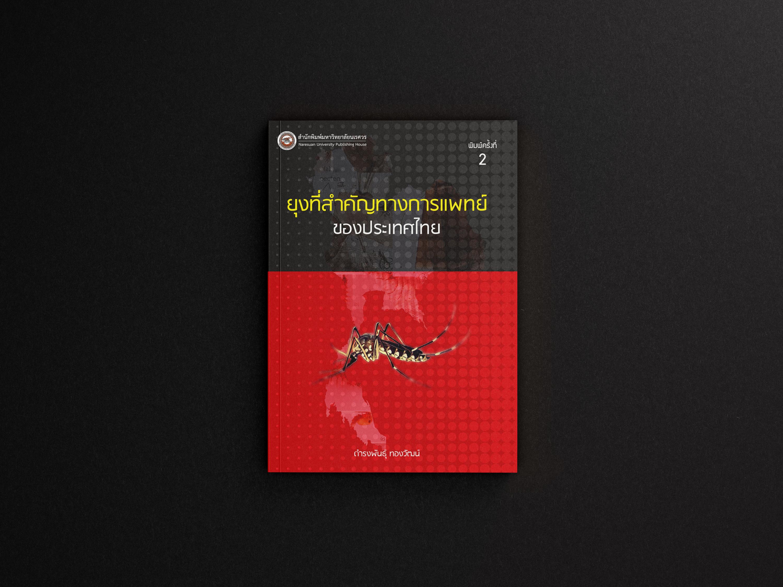 ยุงที่ความสำคัญทางการแพทย์ของประเทศไทย