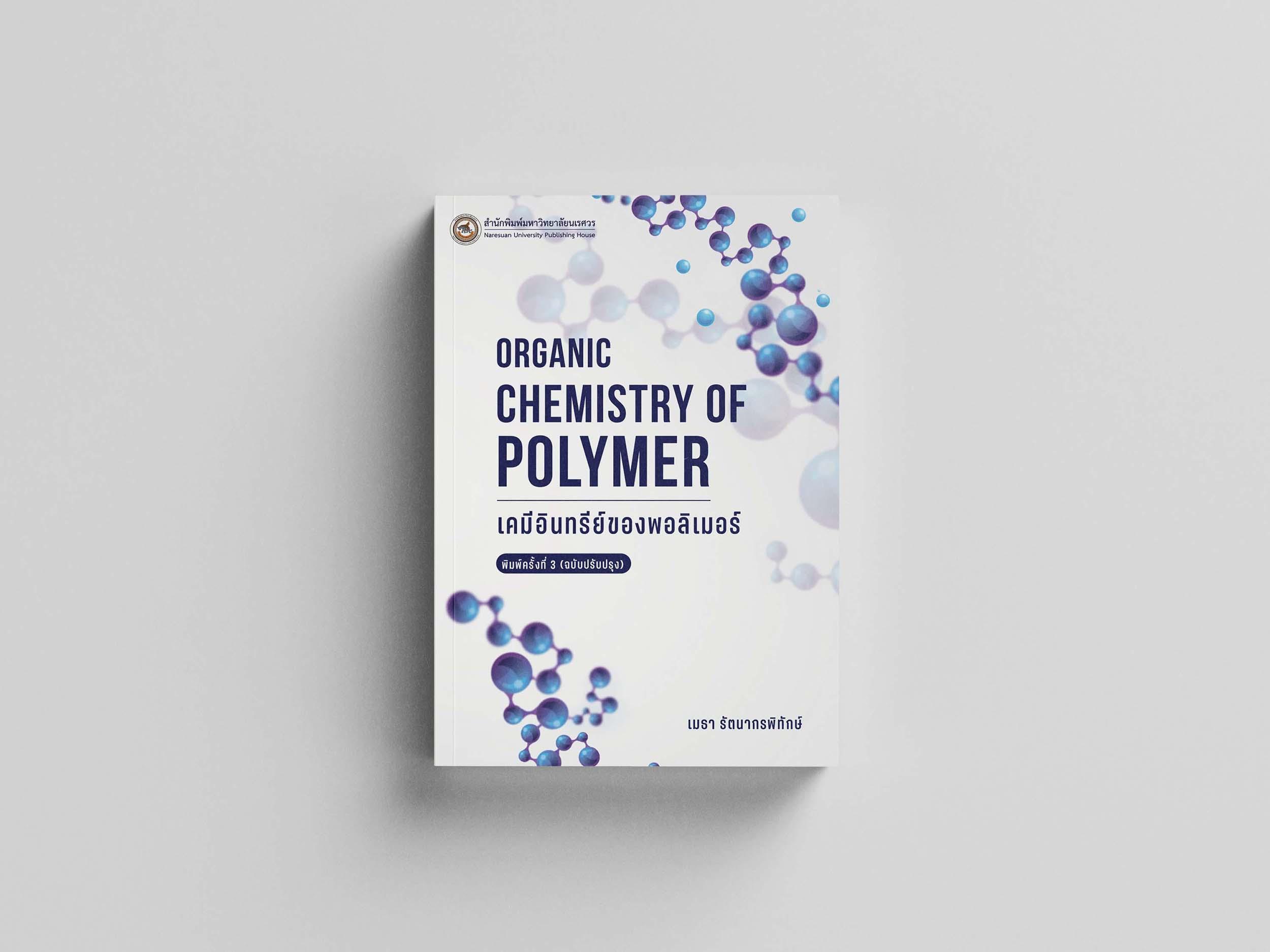 เคมีอินทรีย์ของพอลิเมอร์