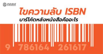 ISBN บาร์โค้ดหลังหนังสือ