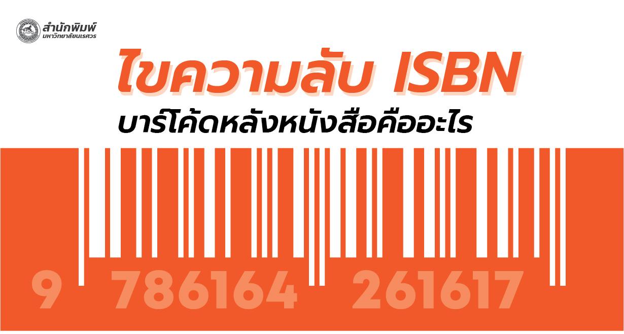ไขความลับ ISBN บาร์โค้ดหลังหนังสือคืออะไร และขอได้ที่ไหน